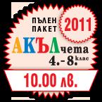 2016-2011abon48